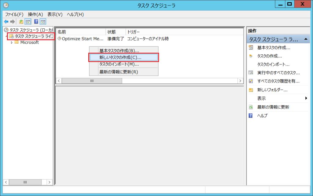 Windows】イベントログ取得をス...